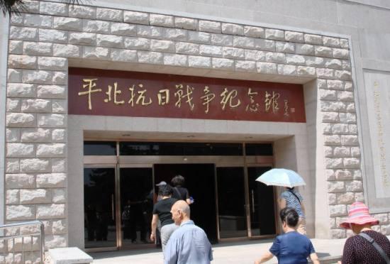 平北抗日纪念馆