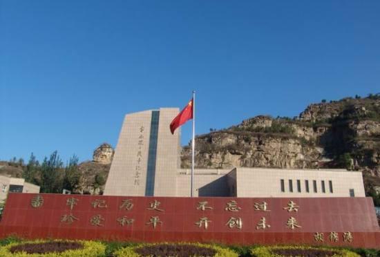 平西抗日战争纪念馆