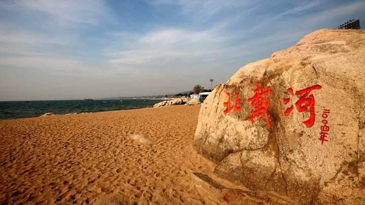 北京到南戴河自驾旅游攻略