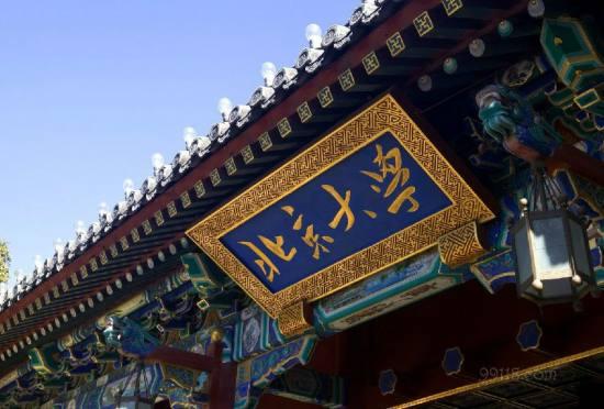 北京二日游