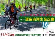 延庆滨河生态走廊骑行|北京十佳自行车骑游路线の35or42公里环线生态休闲骑游
