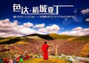 「十一•稻城亚丁」10月1-8日 | 穿过佛国净土,走进最后香格里拉,一起遇见最好的自己!