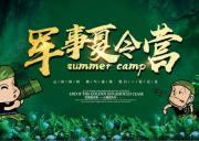 『小小特种兵』军事夏令营七天六夜训练营