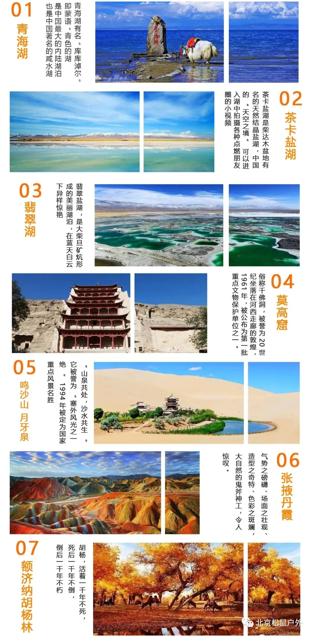 国庆节西北环线七日游